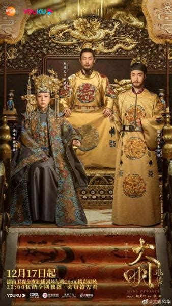 Ming Dynasty (Chinese Drama Review & Summary) ⋆ Global Granary